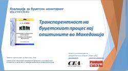 Транспарентност на буџетскиот процес кај општините во Македонија