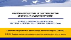 Извештај од мониторинг на транспарентноста и отчетноста на буџетските корисници