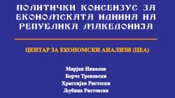 """Промоција на публикацијата """"Политички консензус за економската иднина на Република Македонија"""""""
