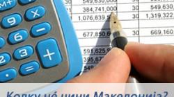Jавна дискусија за фискалната транспарентност во Република Македонија