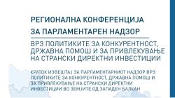 Краток извештај за парламентарниот надзор врз политиките за конкурентност, државна помош и за привлекување на странски дирекнти инвестиции во земјите од западен балкан