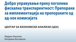 Добро управување преку поголема фискална транспарентност: Препораки за имплементација на препораките од ад-хок комисијата