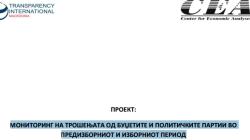 Мониторинг на трошењата од буџетите и политичките партии во предизборниот и изборниот процес – Април 2016