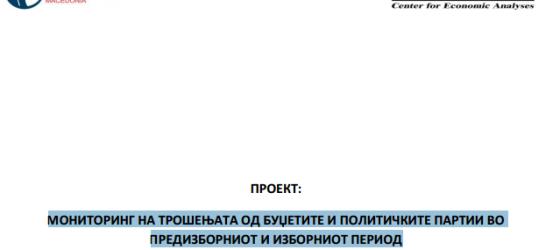 Кумулативен Извештај: Мониторинг на трошењата од буџетите и политичките партии во предизборниот и изборниот процес