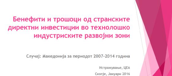 РЕАКЦИЈА НА ЦЕНТАР ЗА ЕКОНОМСКИ АНАЛИЗИ  на изјавата на г-н Владимир Пешевски дадена во емисијата Акцент на МТВ