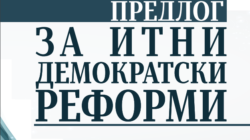Call for urgent democratic reforms to the political parties participating in the elections