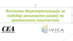 Проект Фискална децентрализација за подобар регионален развој на граѓанското општество