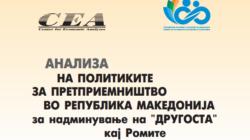 Aнализа на политиките за претприемништво во РМ за надминување на другоста