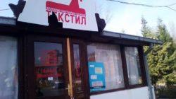 """Осуда за нападот врз канцеларијата на здружението на граѓани """"Гласно"""" во Штип од 74 граѓански организации"""