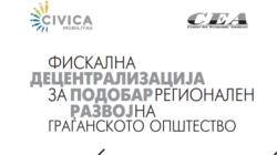Регионална нееднаквост во развојот на граѓанското општество: Перцепција на Граѓанските организации во Македонија