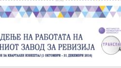 Следење на работата на ДЗР (1 октомври – 31 декември)