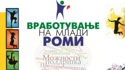 Оглас – Практиканти во бизнис сектор, Вработување на млади Роми