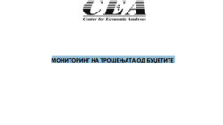 Мониторинг на трошењата од буџетот на централно ниво – Септември 2018