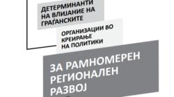 Детерминанти на влијание на граѓанските организации во креирање на политики за рамномерен регионален развој