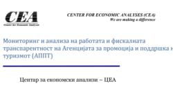 Мониторинг и анализа на работата и фискалната транспарентност на Агенцијата за промоција и поддршка на туризмот