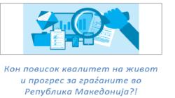 Мониторинг на исполнувањето на мерките од Итните демократски реформи и Планот 3 6 9 во Република Македонија во делот на јавни финансии и економија