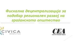 Соработката како фактор за развој на граѓанските организации