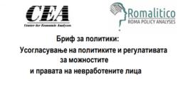 Бриф за политики:  Усогласување на политиките и регулативата за можностите и правата на невработените лица