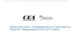 Извештај во сенка – Спроведувањето на Стратегијата за Роми во Р. Македонија во 2016 и 2017 година