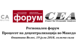 Регионален форум:  Процесот на децентрализација во Македонија