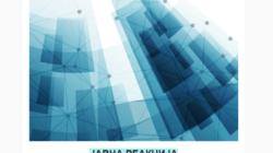 ЈАВНА РЕАКЦИЈА на Иницијативата на Блупринт – Предлог за итни демократски реформи