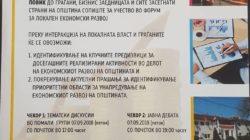 Се одржа јавен форум за локален економски развој во општина Сопиште