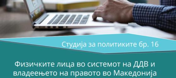 Студија за политиките 16: Физичките лица со системот на ДДВ и владеењето на правото во Македонија. Со посебен осврт и предлог-решенија во делот на авторските договори