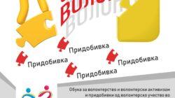 Биди Волонтер во Клуб за млади во Ресен