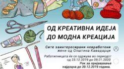 Повик за учество на работилница ОД КРЕАТИВНА ИДЕЈА ДО МОДНА КРЕАЦИЈА