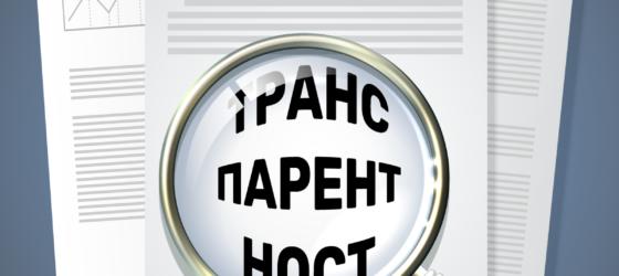 Даночна транспарентност на општините