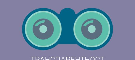 Фискална транспарентност на општините во Северна Македонија 2020-2021