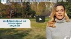 Видео: Одговорна општина го зголемува даночниот морал и свест