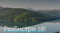"The campaign for protection and effective inspection of natural resources ""Разбистри сé"" has started"