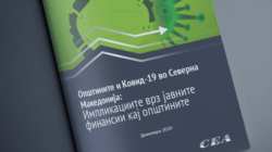 ПРОЕКТ: COVID-19 И Општините во РС Македонија:  Ќе бараат ли ЕЛС нови финансиски средства преку задолжување кај централната власт?