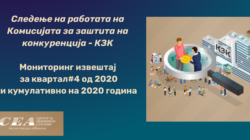 МОНИТОРИНГ ИЗВЕШТАЈ 2020: Заштита на конкуренцијата и контрола на државната помош Квартал 4 и кумулативно за 2020