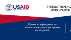 УСАИД Програма за зајакнување на капацитетите за искористување на ресурсите на општините во Северна Македонија