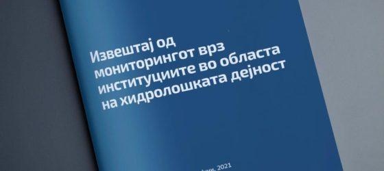 Извештај од мониторингот врз институциите во областа на хидролошката дејност